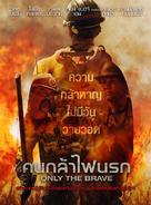 Only the Brave - Thai Movie Poster (xs thumbnail)