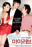 Hel-lo-mai-leo-beu - South Korean Movie Poster (xs thumbnail)