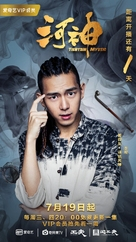 """""""He shen"""" - Chinese Movie Poster (xs thumbnail)"""
