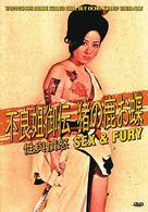 Furyô anego den: Inoshika Ochô - Hong Kong Movie Cover (xs thumbnail)