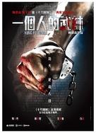 Yat ku chan dik mou lam - Taiwanese Movie Poster (xs thumbnail)