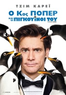 Mr. Popper's Penguins - Greek Movie Poster (xs thumbnail)