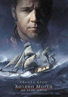 Master and Commander: The Far Side of the World - Russian Movie Poster (xs thumbnail)