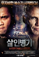 A Certain Justice - South Korean Movie Poster (xs thumbnail)