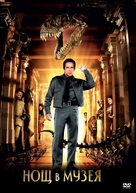 Night at the Museum - Bulgarian DVD movie cover (xs thumbnail)