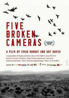 Five Broken Cameras - Israeli Movie Poster (xs thumbnail)