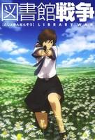 """Toshokan sensô"" - Japanese DVD cover (xs thumbnail)"