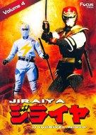 """Sekai ninja sen Jiraiya"" - Brazilian Movie Cover (xs thumbnail)"