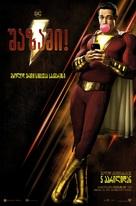 Shazam! - Georgian Movie Poster (xs thumbnail)