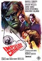 Compulsion - Spanish Movie Poster (xs thumbnail)