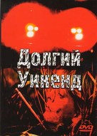 Long Weekend - Russian Movie Cover (xs thumbnail)
