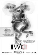 Alone - Thai Movie Poster (xs thumbnail)
