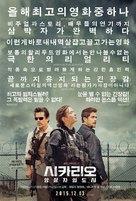 Sicario - South Korean Movie Poster (xs thumbnail)