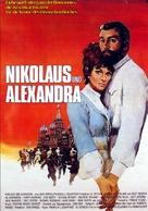 Nicholas and Alexandra - German Movie Poster (xs thumbnail)