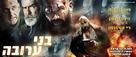 Final Score - Israeli Movie Poster (xs thumbnail)