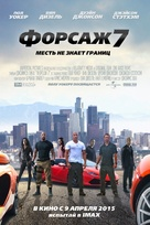 Furious 7 - Russian Movie Poster (xs thumbnail)
