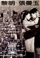 Tian mi mi - Chinese Movie Poster (xs thumbnail)
