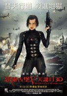 Resident Evil: Retribution - Taiwanese Movie Poster (xs thumbnail)