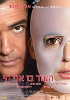 La piel que habito - Israeli Movie Poster (xs thumbnail)
