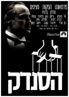 The Godfather - Israeli poster (xs thumbnail)