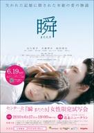 Matataki - Japanese Movie Poster (xs thumbnail)