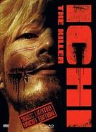 Koroshiya 1 - Austrian DVD cover (xs thumbnail)