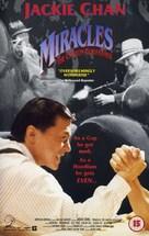 Ji ji - British VHS cover (xs thumbnail)