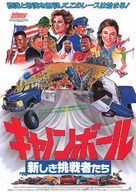 Speed Zone! - Japanese Movie Poster (xs thumbnail)