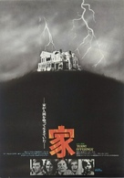 Burnt Offerings - Japanese Movie Poster (xs thumbnail)