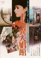 Les fruits de la passion - Japanese Movie Poster (xs thumbnail)