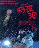 30 Days of Night - Taiwanese poster (xs thumbnail)
