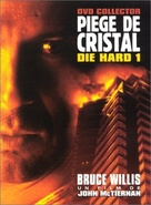 Die Hard - French DVD movie cover (xs thumbnail)