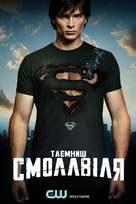 """""""Smallville"""" - Ukrainian Movie Poster (xs thumbnail)"""