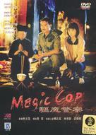 Qu mo jing cha - Hong Kong DVD cover (xs thumbnail)