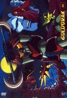 """UFO robo: Gurendaizâ"" - French DVD movie cover (xs thumbnail)"