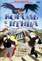 Le roi et l'oiseau - Russian DVD cover (xs thumbnail)