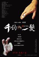 Qian jun yi fa - Taiwanese Movie Poster (xs thumbnail)