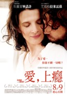 À coeur ouvert - Taiwanese Movie Poster (xs thumbnail)