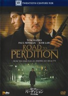 Road to Perdition - Japanese DVD movie cover (xs thumbnail)