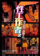 Sing kung chok tse yee: Ngor but mai sun, ngor mai chi gung - Hong Kong Movie Poster (xs thumbnail)