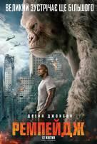 Rampage - Ukrainian Movie Poster (xs thumbnail)