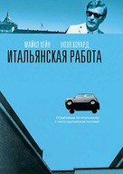 The Italian Job - Russian DVD movie cover (xs thumbnail)