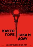 As Above, So Below - Bulgarian Movie Poster (xs thumbnail)