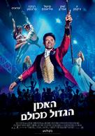 The Greatest Showman - Israeli Movie Poster (xs thumbnail)