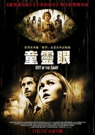 Out of the Dark - Taiwanese Movie Poster (xs thumbnail)