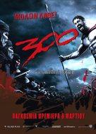 300 - Greek Movie Poster (xs thumbnail)