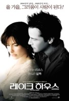 The Lake House - South Korean Movie Poster (xs thumbnail)