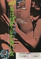 Jag är nyfiken - en film i blått - Japanese Movie Poster (xs thumbnail)
