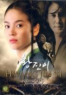 Hwang Jin-yi - Thai Movie Cover (xs thumbnail)