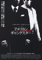 American Gangster - Japanese Movie Poster (xs thumbnail)